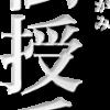 文楽編 菅原伝授手習鑑|文化デジタルライブラリー
