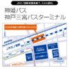 乗り場案内|高速バス(路線バス)/神姫バス