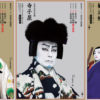 歌舞伎座「壽 初春大歌舞伎」襲名披露特別ポスター公開 | 歌舞伎美人(かぶきびと)